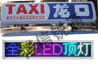 北京市口碑好的出租车LED顶灯【供销】 上海出租车LED顶灯