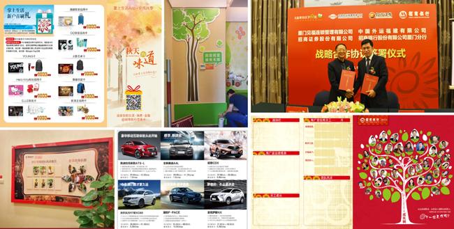 平面媒体设计-设计服务专业公司_南秋广告策划