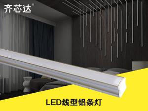 广东led线型灯价格_办公灯具照明