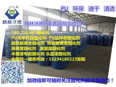 江苏双组份聚氨酯固化剂 双组份聚氨酯固化剂厂家 双组份聚氨酯