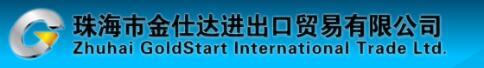珠海市金仕達進出口貿易有限公司