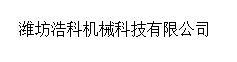 潍坊浩科机械科技有限公司