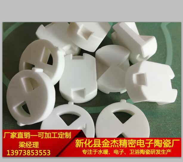 江西水閥瓷片_買具有口碑的水閥瓷片,就選金杰陶瓷