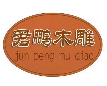 合肥君鹏木雕有限公司