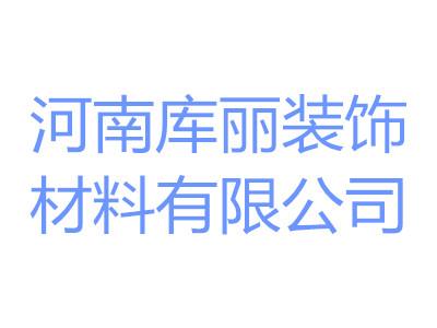 河南库丽装饰材料有限公司