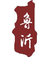 临沂北泰餐饮管理有限公司