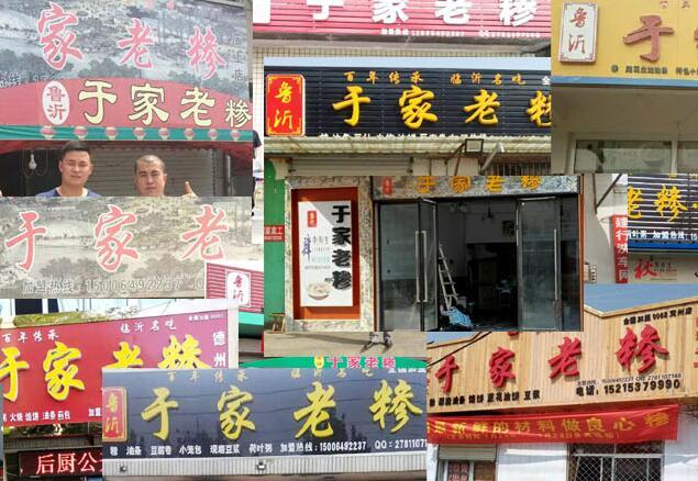 临沂小吃_选择口碑好的糁加盟,就来临沂北泰餐饮管理