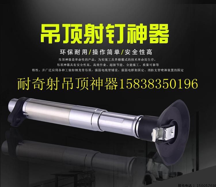 河南耐奇射商贸供应厂家直销的吊顶神器-吉林吊顶神器