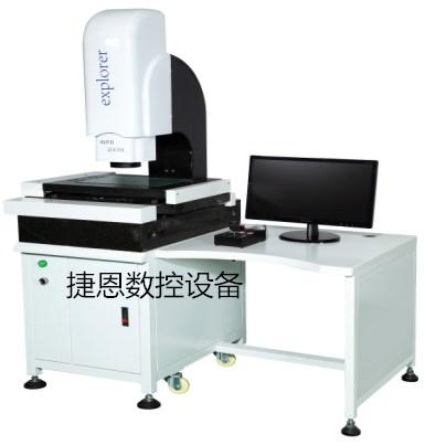 潮州全自动影像测量机_捷恩数控设备_具有口碑的全自动影像测量机公司