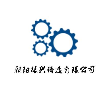 朝阳振兴铸造有限公司