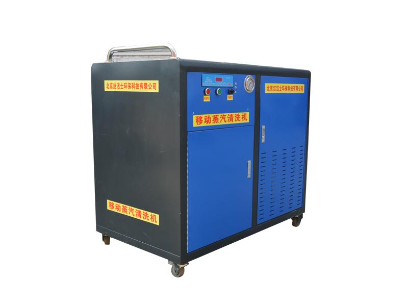 价位合理的蒸汽洗车机_具有口碑的北京柴油蒸汽洗车机厂家在北京