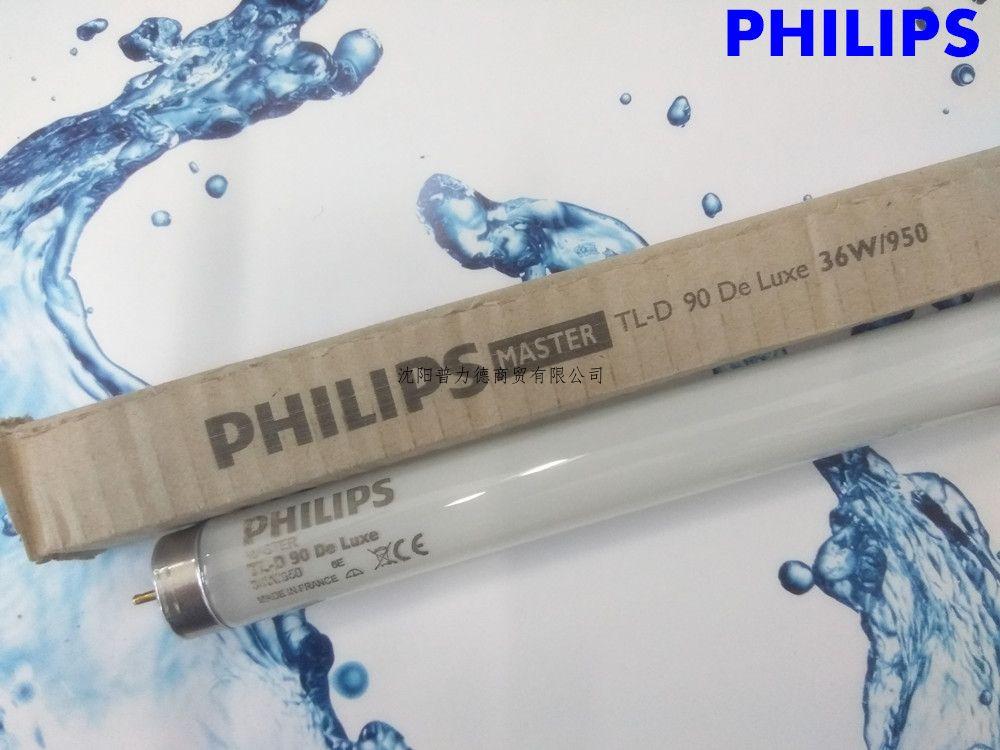 黑龙江Philips荧光灯-沈阳哪里有供应划算的Philips荧光灯