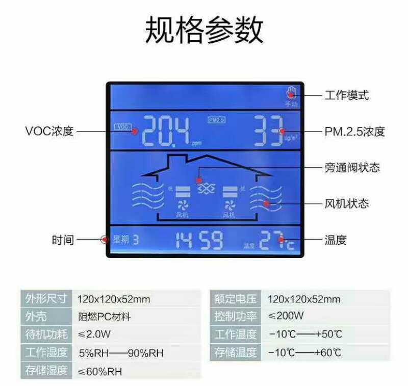 高品质新风净化机推荐 PM2.5新风换气机加工