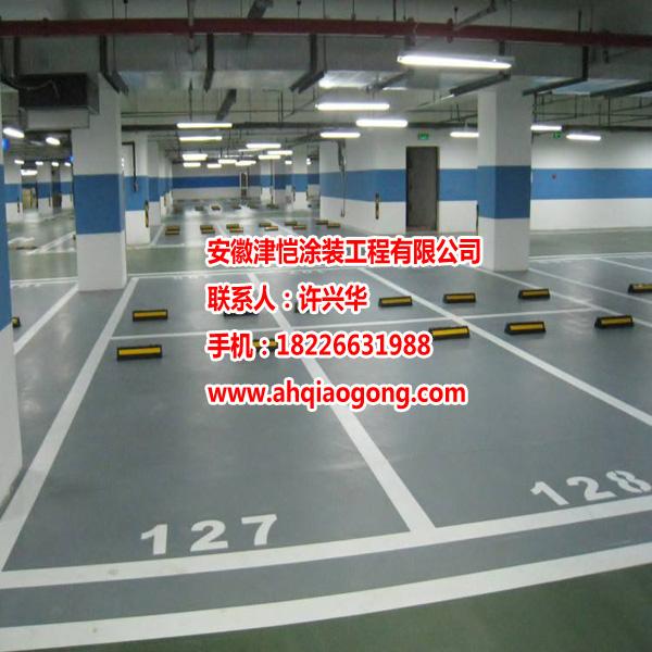 安徽环氧地坪漆厂商推荐_安徽环氧地坪价格