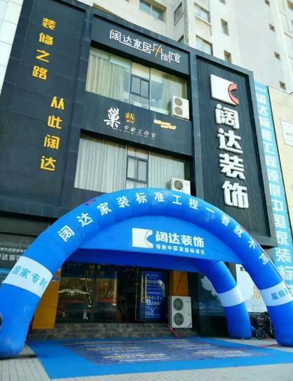 河南新乡十大装饰公司|可信赖的河南装修公司就是阔达装饰