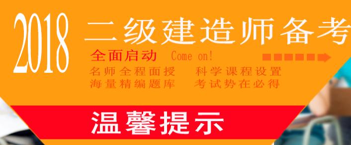 博创教育2019年二级建造师招生简章