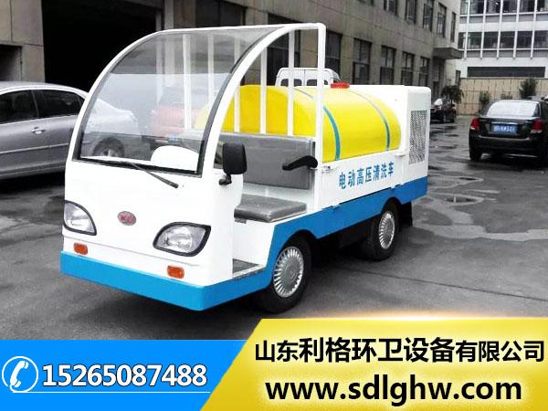 菏泽哪里有供应优惠的电动高压清洗车|电动冲洗车
