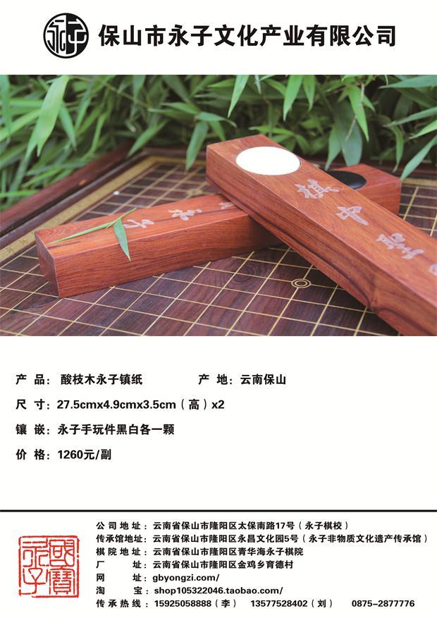 酸枝木永子镇纸 可信赖的酸枝木永子围棋公司推荐