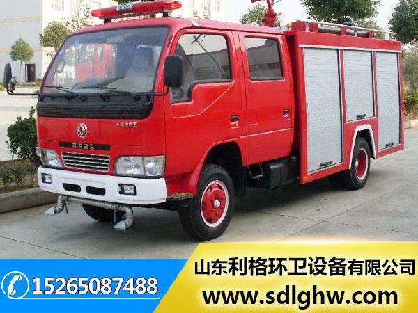 福田消防车_菏泽哪里有供应质量好的消防车