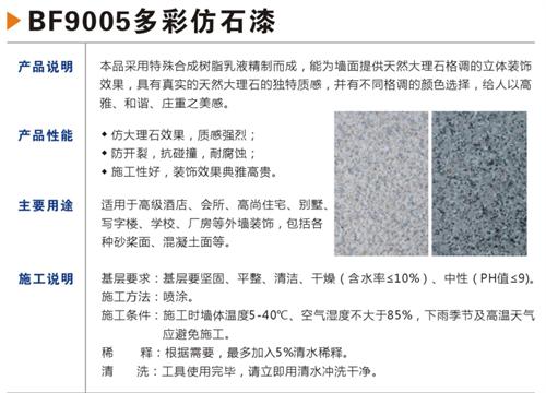 广东高性价质感涂料供应|厂家供应外墙涂料