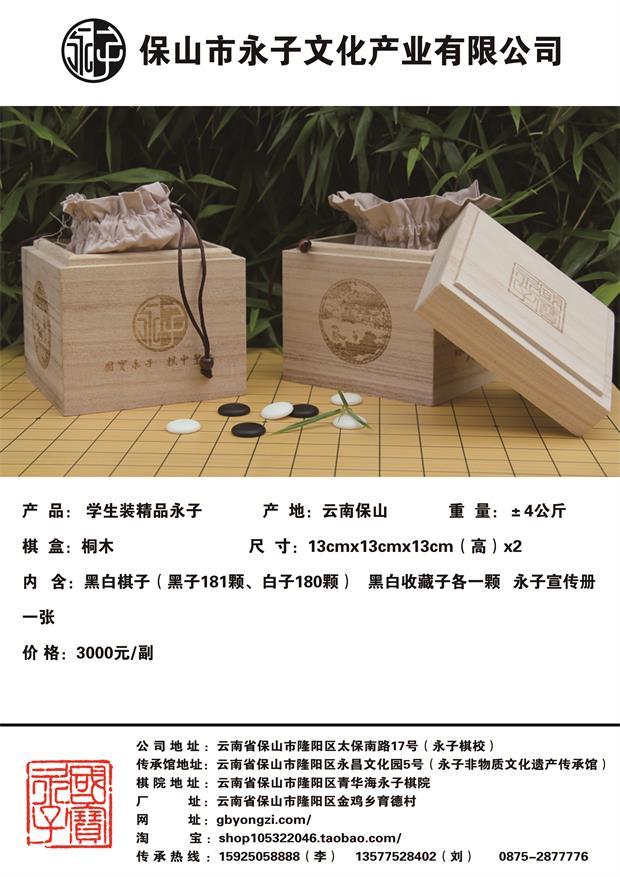 围棋的职业段位分几段 永子文化供应物超所值的学生装精品永子——围棋