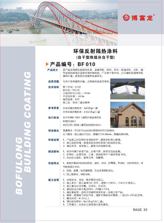 批发防火涂料-广东好用的环保反射隔热涂料供应