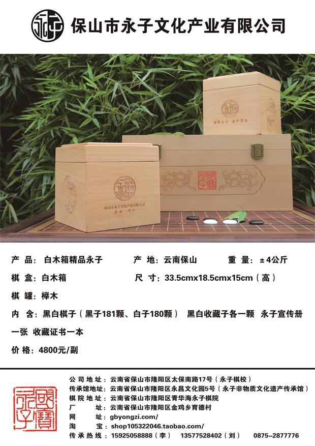 永子的来历——哪里有卖白木箱精品永子围棋