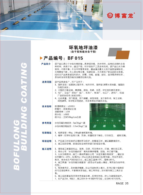 廣東耐用的環氧地坪油漆供應出售,供應內墻涂料