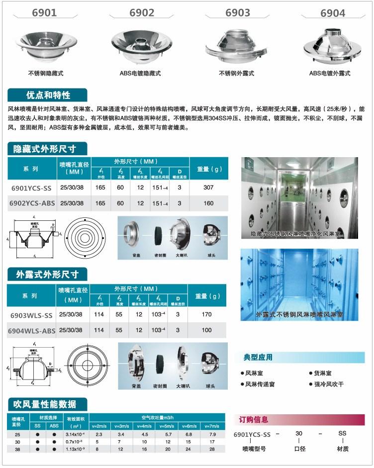 广州风淋喷嘴选广州奥晟喷雾设备_价格优惠 风淋喷头厂家