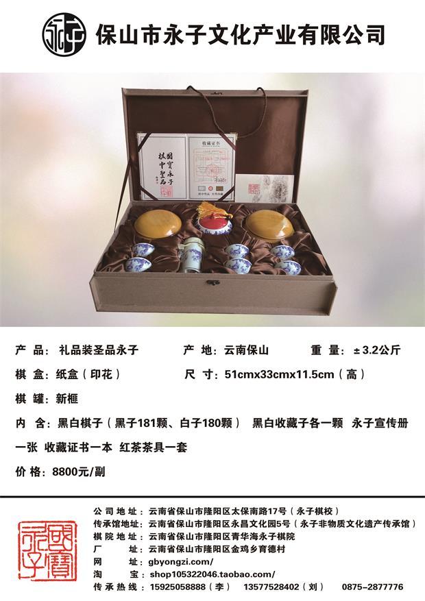云南价格实惠的礼品装圣品永子围棋推荐-永子的规格