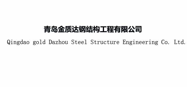 青岛金质达钢结构工程有限公司
