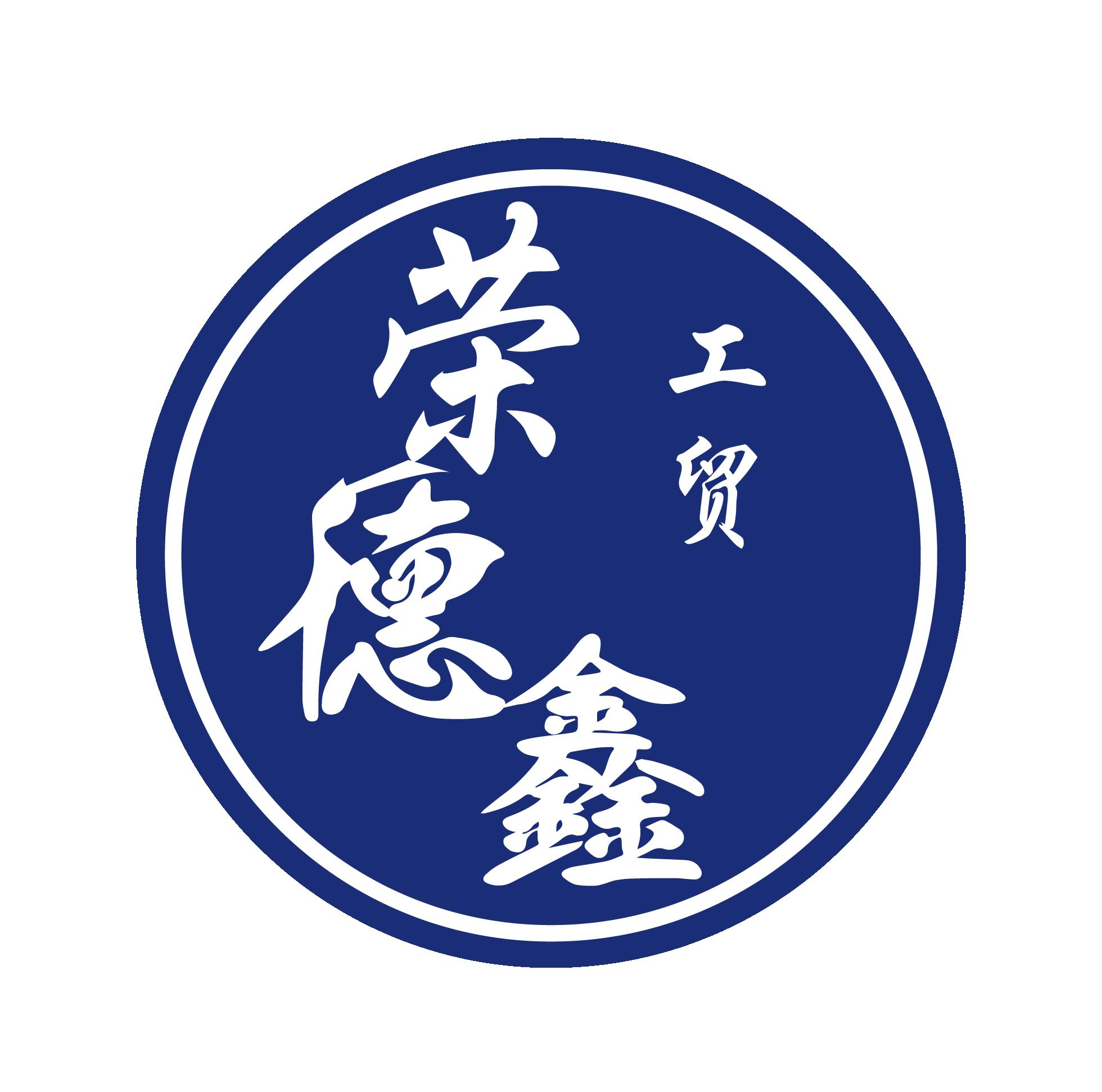 荣德鑫钢结构工贸(莆田)有限公司