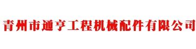 青州市通亨工程机械配件有限公司