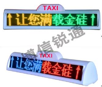 出租车新款顶灯 专业出租车LED顶灯厂家在北京市