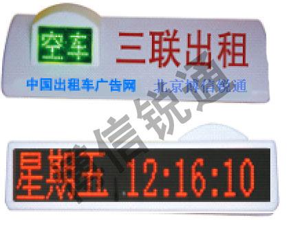 北京区域有信誉度的出租车LED顶灯厂家,led顶灯价格