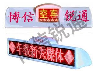 出租车的顶灯 卓越的出租车LED顶灯厂家就是北京博信锐通