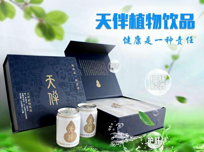 東莞天伴植物飲品專業供應 陳桂春