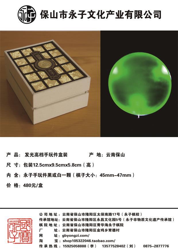 保山新品发光高档手玩件盒装围棋供销,中国围棋