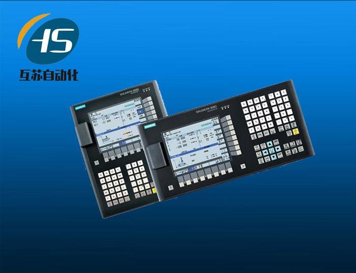 西门子数控系统厂家-性价比高的西门子数控系统在哪可以买到