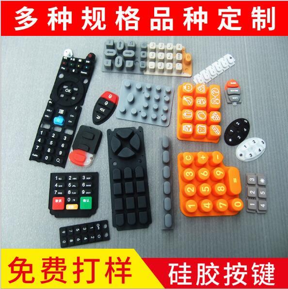 广东地区好用的硅胶按键,防水硅胶按键工艺