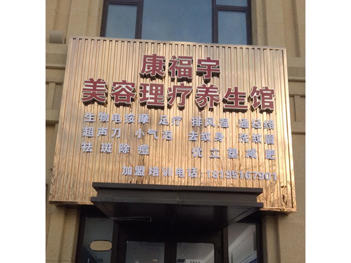 宁夏百合印象文化传播专业提供银川门头广告定制|提供银川门头造型公司