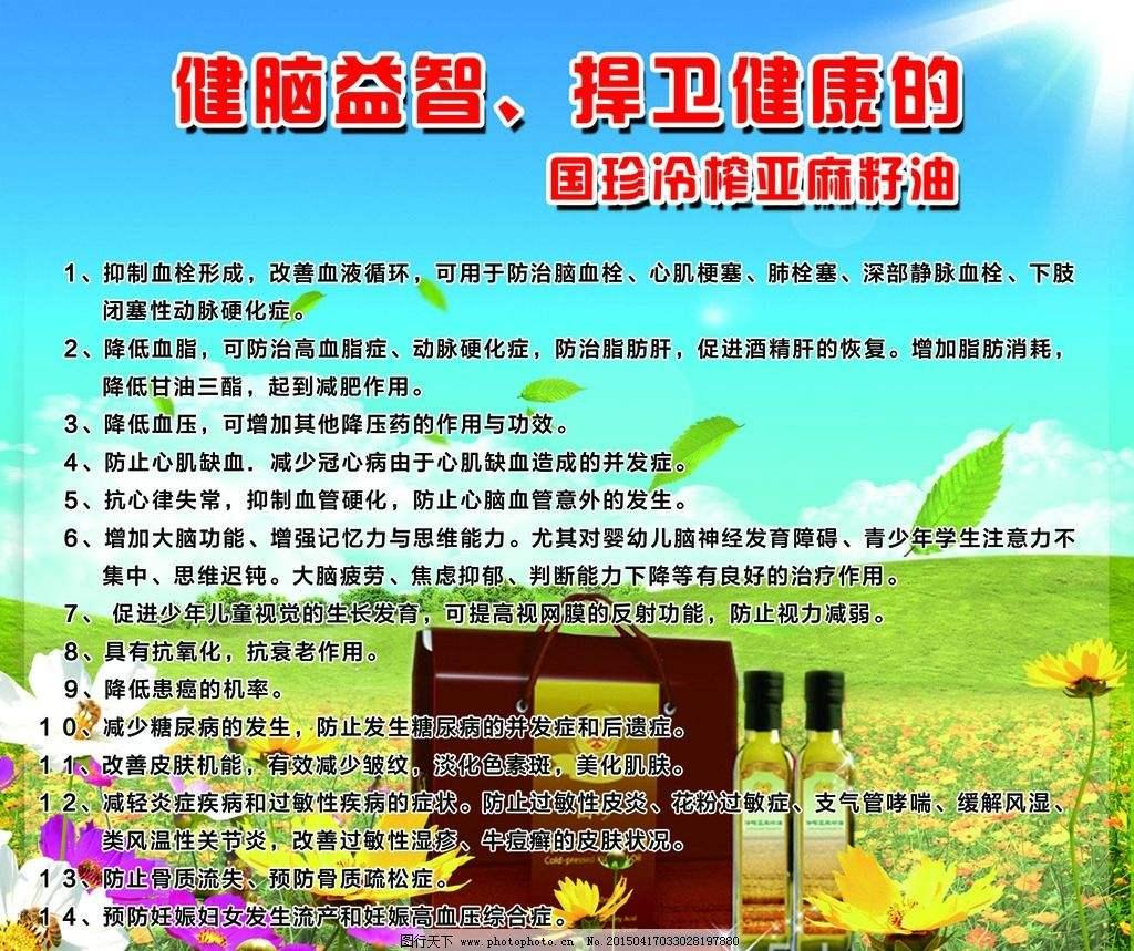 从化亚麻籽油_知名国珍亚麻籽油供应商推荐
