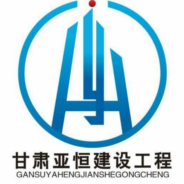 甘肃亚恒建设工程有限公司
