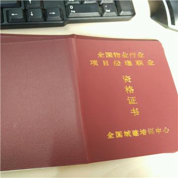 香港物业从业证怎么考-华建教育_专业报名考证公司