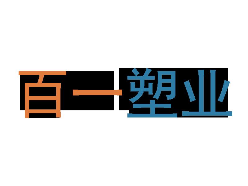 寧波百一塑業有限公司