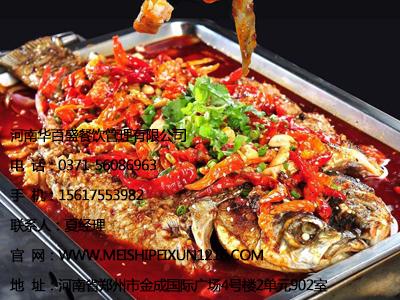 郑州特色烤鱼技术培训费用如何|专业烤鱼技术培训