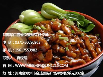 郑州餐饮培训哪里找,台湾美食卤肉饭训哪里好