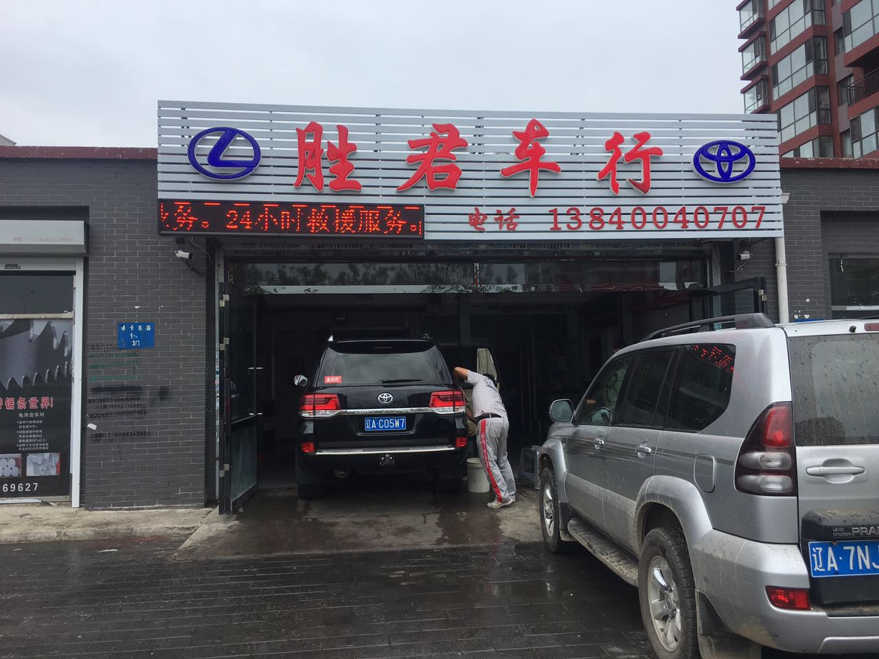 沈陽專業維修雷克薩斯-可靠的專業維修豐田公司當選沈陽君興源汽車維修