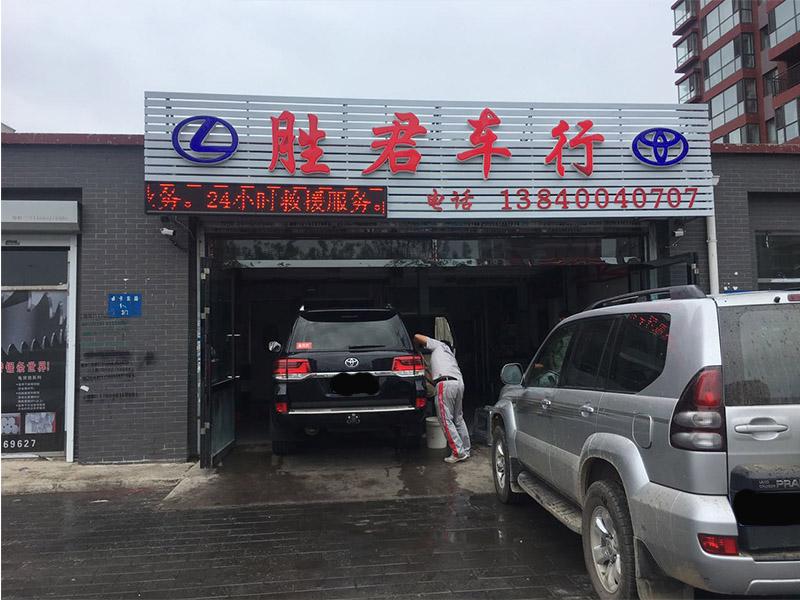 吉林專業維修雷克薩斯價格-實惠的專業維修豐田就選沈陽君興源汽車維修
