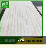 大立方木业木板材您的品质之选-木板材供应商厂家